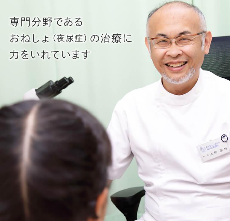 専門分野であるおねしょ(夜尿症)の治療に力をいれています