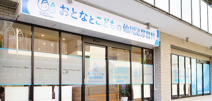 仙川駅徒歩4分、土曜日も診療